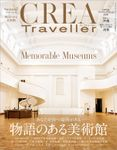 CREA Traveller 2020 Summer NO.62