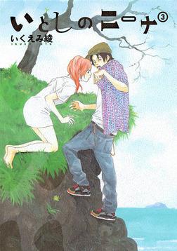 いとしのニーナ (3)-電子書籍