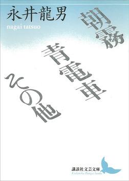 朝霧・青電車その他-電子書籍