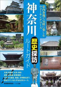 神奈川 歴史探訪ルートガイド