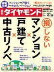 週刊ダイヤモンド 17年10月28日号