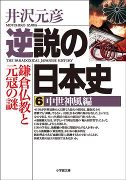 逆説の日本史6 中世神風編/鎌倉仏教と元冦の謎-電子書籍