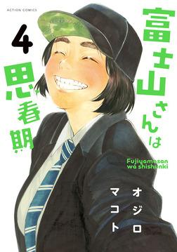富士山さんは思春期 : 4-電子書籍
