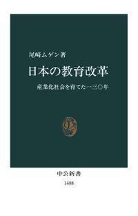 日本の教育改革 産業化社会を育てた130年(中公新書)