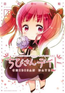 ちびさんデイト (3)-電子書籍