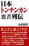 日本トンチンカン悪者列伝
