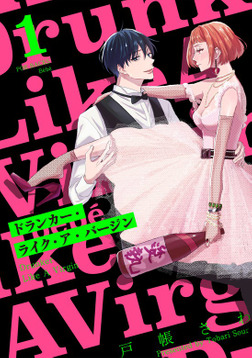 ドランカー・ライク・ア・バージン(1)-電子書籍