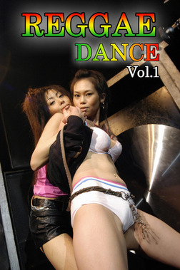 REGGAE DANCE Vol.1-電子書籍