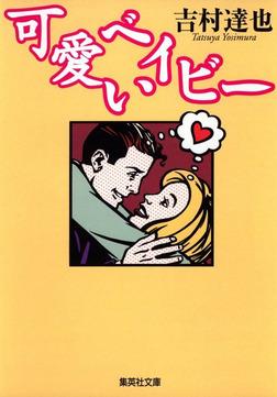 可愛いベイビー-電子書籍