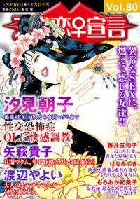 アネ恋♀宣言 Vol.80