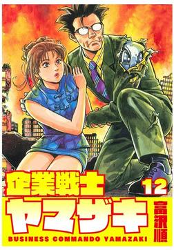 企業戦士YAMAZAKI 12-電子書籍