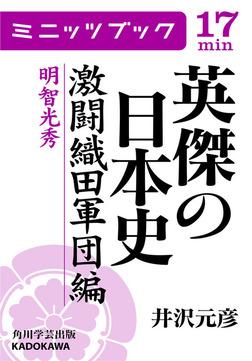 英傑の日本史 激闘織田軍団編 明智光秀-電子書籍