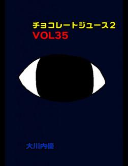 チョコレートジュース2VOL35-電子書籍