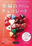 幸福のチョコレート 2021