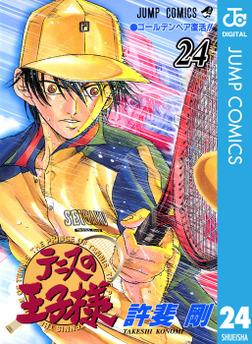 テニスの王子様 24-電子書籍
