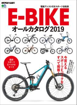 E-BIKEオールカタログ2019-電子書籍