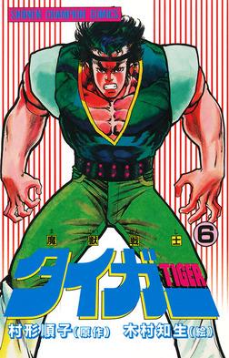 魔獣戦士タイガー 6-電子書籍