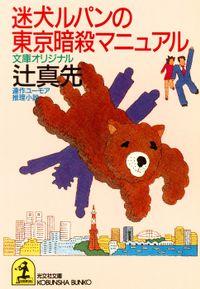 迷犬ルパンの東京暗殺マニュアル