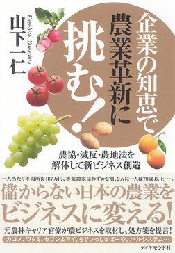 企業の知恵で農業革新に挑む!-電子書籍