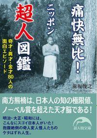 痛快無比!ニッポン超人図鑑
