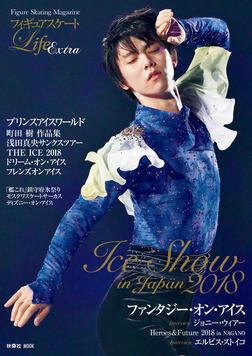 フィギュアスケートLife Extra ~Ice Show in Japan 2018~-電子書籍