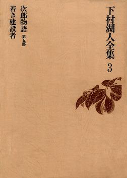 下村湖人全集3 次郎物語第五部 若き建設者-電子書籍