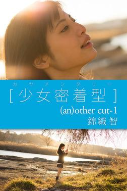 カヤメンタリー [少女密着型] (an)other cut-1-電子書籍