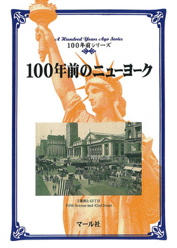 100年前のニューヨーク-電子書籍