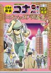 日本史探偵コナン シーズン2(名探偵コナン・学習まんが)