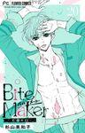 Bite Maker~王様のΩ~【マイクロ】(20)