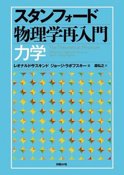 スタンフォード物理学再入門 力学-電子書籍