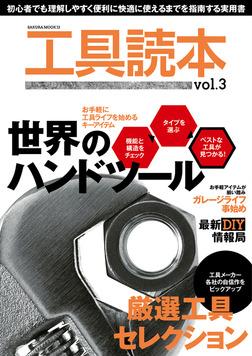工具読本vol.3-電子書籍