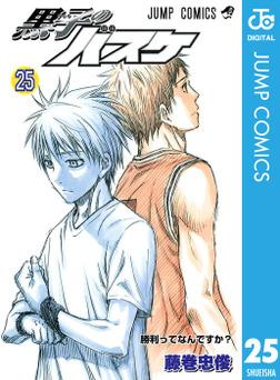 黒子のバスケ モノクロ版 25-電子書籍