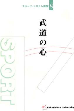 武道の心-電子書籍