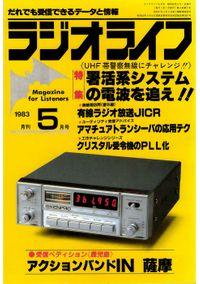 ラジオライフ 1983年 5月号