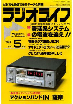ラジオライフ 1983年 5月号-電子書籍