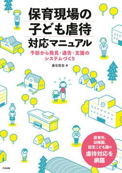 保育現場の子ども虐待対応マニュアル ―予防から発見・通告・支援のシステムづくり-電子書籍