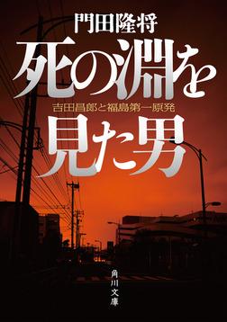 死の淵を見た男 吉田昌郎と福島第一原発-電子書籍