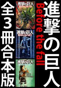 進撃の巨人 Before the fall 全3冊合本版