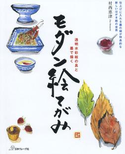 透明水彩絵の具と墨で描く モダン絵てがみ-電子書籍