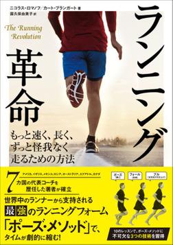 ランニング革命 もっと速く、長く、ずっと怪我なく走るための方法-電子書籍