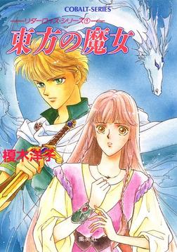 リダーロイス・シリーズ(1) 東方の魔女-電子書籍