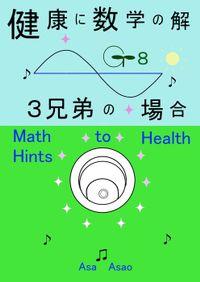 健康に数学の解G8 三兄弟の場合