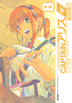 CAPTAINアリス(8)-電子書籍