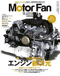 Motor Fan illustrated Vol.115