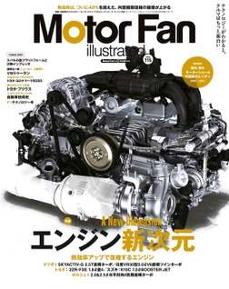 Motor Fan illustrated Vol.115-電子書籍