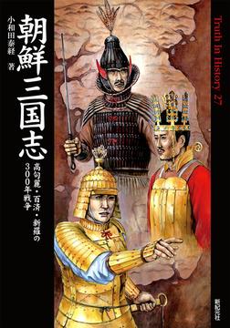 朝鮮三国志 高句麗・百済・新羅の300年戦争-電子書籍