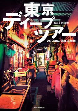 東京ディープツアー(毎日新聞出版) 2020年、消える街角-電子書籍