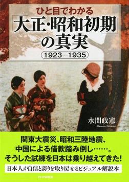 ひと目でわかる「大正・昭和初期」の真実 1923-1935-電子書籍