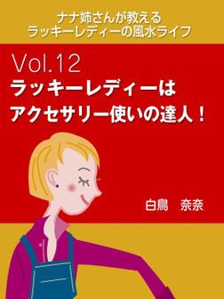 ナナ姉さんが教える ラッキーレディーの風水ライフ vol.12 ラッキーレディーはアクセサリー使いの達人!-電子書籍